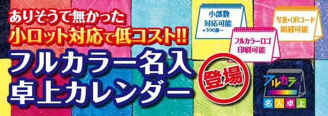 フルカラー名入卓上カレンダー
